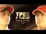 ТОТАЛЬНЫЙ СПИННИНГ. Казань 2017. Фильм первый - ТРЕК К ПОБЕДЕ (трейлер). Full HD.