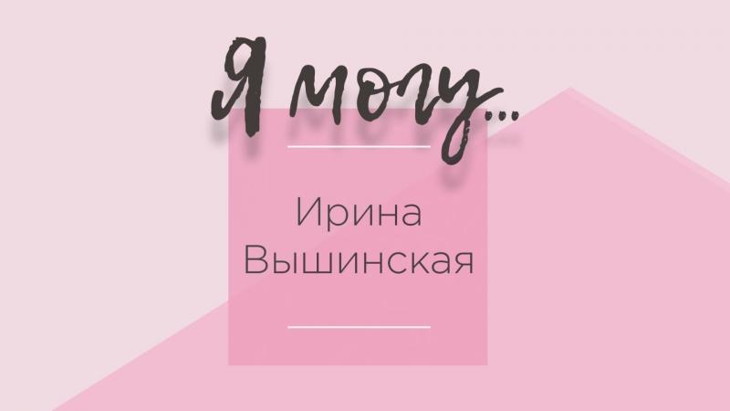 Ирина Вышинская, бизнес-леди Mary Kay®
