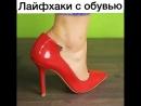 Лайфхак с обувью 👠👠👠
