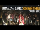 LISSTALLY FEAT CAPRIZ-ЮЖНЫЙ ПУНШ (2008) релиз 2018