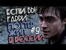 Alex Enigmix Если бы Гарри Поттер жил в России 9 Переозвучка