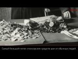 100 фактов о 1917. Финансирование революции