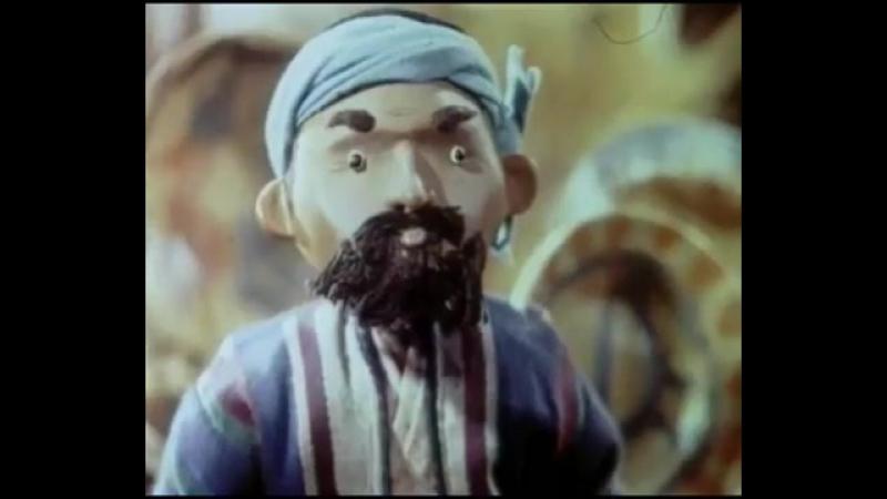 Живая глина (1982). Кукольный мультфильм - Золотая коллекция