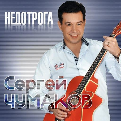 Сергей Чумаков альбом Недотрога