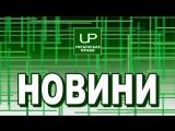 Новини дня. Випуск від 2018-01-19 / Про приватизацію державного і комунального майна ?