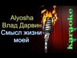 Alyosha и Влад Дарвин - Смысл жизни моей ( караоке )