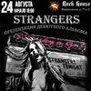 Strangers-Презентация Дебютного Альбома 24.08.17