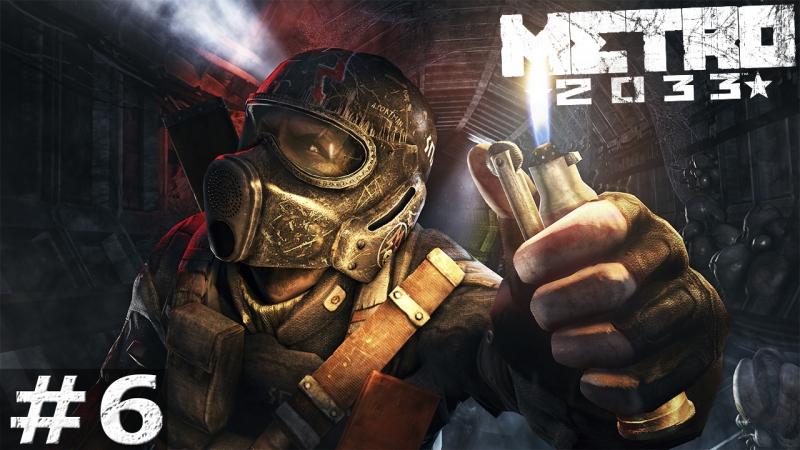 Максимальная Сложность: ☢Метро 2033☢: Возвращение (Metro 2033 - Redux) - Библиотекарь!