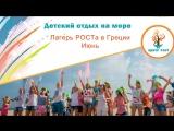 Отзыв о детском лагере в Греции. Рассказывает Заслуженная артистка Росси Ксения Георгиади