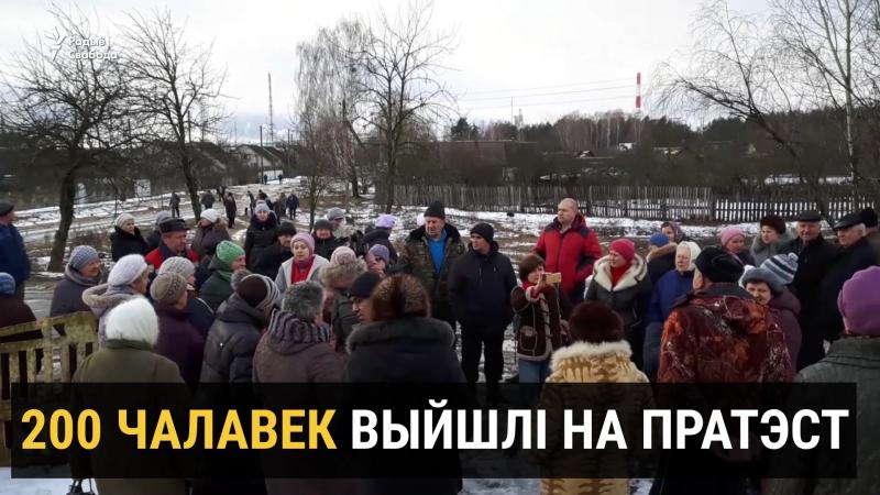 200 чалавек пратэстуюць супраць заводу пад Сьветлагорскам
