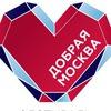 Фестиваль  «Добрая Москва» 2018