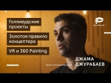 Джама Джурабаев о саморазвитии, работе в кино и трендах cg-индустрии