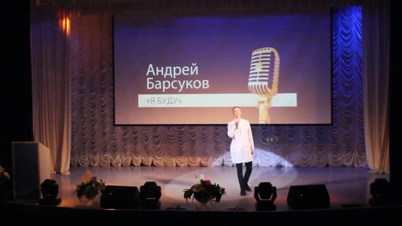 Специальная награда Будущее педиатрии; Андрей Барсуков с песней Я буду; прощальный видеоролик 6 курса (11 часть)