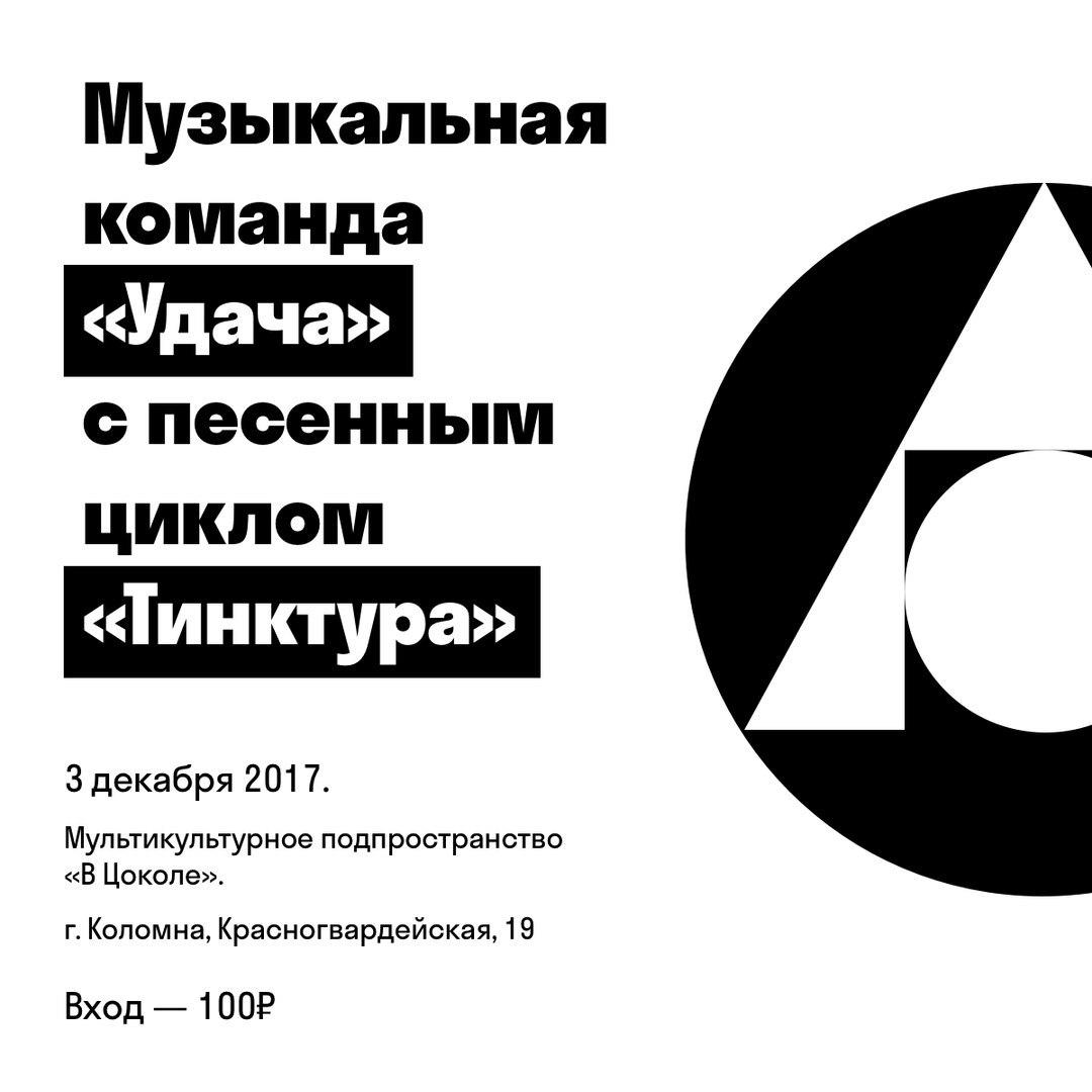 Афиша Коломна Удача В Цоколе / Третьего декабря / Коломна