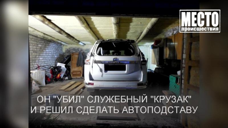 Директор колхоза пытался сделать автоподставу