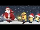 Миньоны Новый Год. Minions Santa Claus Christmas Гадкий Я. Despicable Me