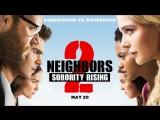 «Neighbors 2: Sorority Rising»