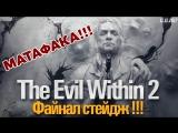 #Live | Заканчиваем прохождение The Evil Within 2 [№5]