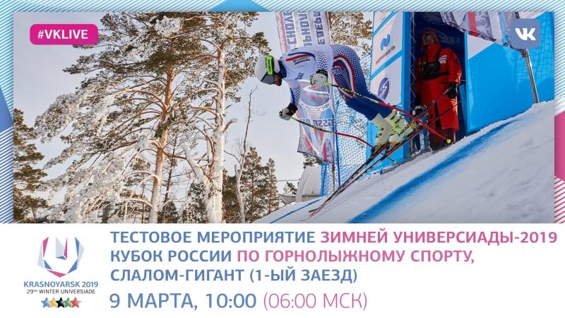 Этап Кубка России по горнолыжному спорту, слалом-гигант (1-ый заезд)
