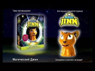 Интерактивная игрушка Джин Magic Jinn Animals #Глобус_Вологда