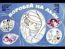 Воробей на льду. Х/ф. СССР. 1983 год