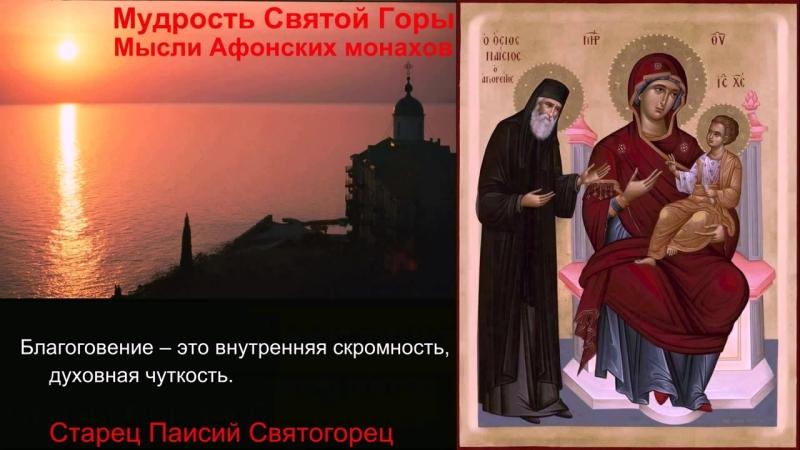 Старец Паисий Святогорец. Цитата 19.