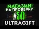 [IgorFOX] 541 Магазин на проверку - ultragift (КУПИЛ CSGO ЗА 200 РУБЛЕЙ) CSGO ОТЛЕЖКА 1 ГОД