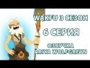 Wakfu 3 Season Episode 06 / Вакфу 3 сезон 06 серия ОЗВУЧКА Ariya Wolfgreyn