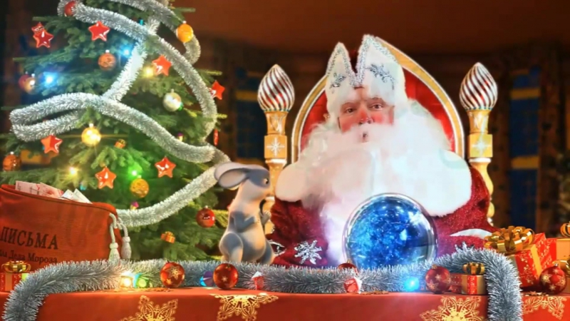 Дед Мороз зовет на Робин Гуда