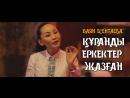 Баян Есентаева: Құранды еркектер жазған ᴴᴰ