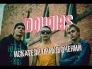 Douglas - ИСКАТЕЛИ ПРИКЛЮЧЕНИЙ ( OST Автостопом в Украину: миссия Припять )