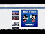 Новые стикеры Микки Маус + конкурс от группы Бесплатные стикеры! | Музыка: Мальбэк & Сюзанна – Гипнозы