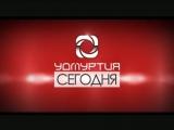 МОЯ УДМУРТИЯ. Выставка Александра Чувашева