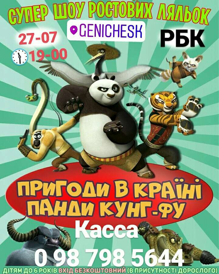 Вперше в Генічеську!