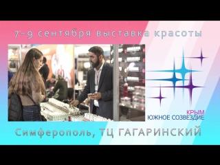 7-9 сентября, СИМФЕРОПОЛЬ, Выставка расоты в ТЦ Гагаринский