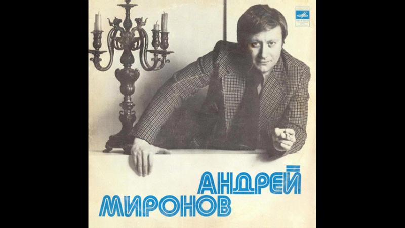Андрей Миронов - Андрей Миронов (Vinyl, LP) at Discogs – Воспоминание О Прошлом - B5.2 Андрей Миронов - Коломбо