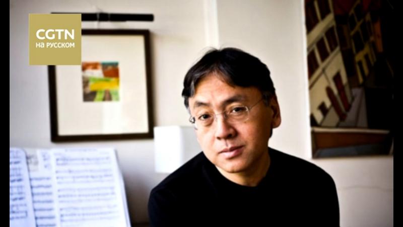 Нобелевским лауретом по литературе 2017 года стал британец японского происхождения Кадзуо Исигуро