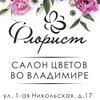 Флорист / салон цветов во Владимире