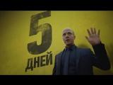 До премьеры 2 сезона киносериала ЧЕРНОБЫЛЬ.ЗОНА ОТЧУЖДЕНИЯ осталось 5 дней!
