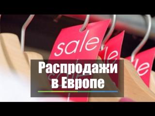 Новогодние распродажи в Европе