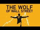 Волк с Уолл-стрит 2013 Гаврилов VHS