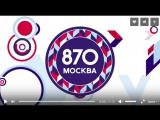 Алексей Кортнев День города Москва 870