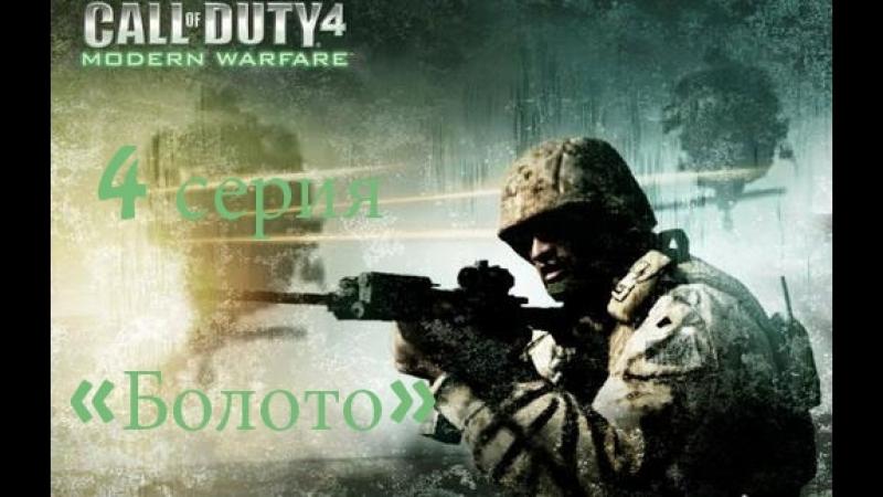 Зов Долга. Современная Война. 1 сезон 4 серия. Болото.