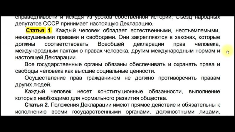Декларация прав и свобод Человека СССР
