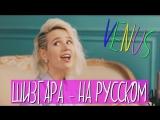 Клава транслейт _ VENUS by Shocking Blue (Пародия на русском)