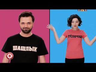 Диета Как похудеть к лету - песня на ТНТ 2017