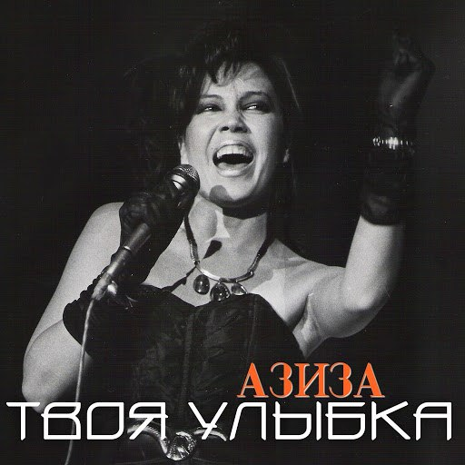 Азиза альбом Твоя улыбка