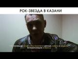 Анонс новостей Солист Ва-Банк в Казани