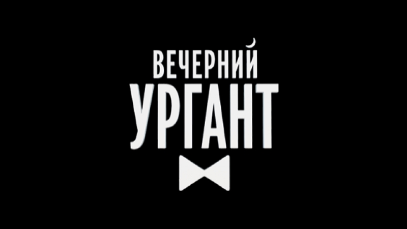 Вечерний Ургант – Бит-квартет Секрет. 885 выпуск от 01.11.2017