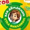 ФИКСИ-ШОУ | 17 ФЕВРАЛЯ | п. Чкаловский
